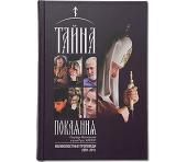 Вышла в свет книга великопостных проповедей Святейшего Патриарха Кирилла