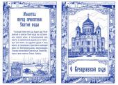 В праздник Крещения Господня православная молодежь Москвы будет распространять просветительские листовки