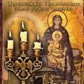 В рамках XX Международных Рождественских чтений состоится российско-греческая мемориальная акция и концерт-реквием «Исповедники Православия после гибели империи»