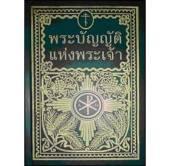«Закон Божий» протоиерея Серафима Слободского переведен на тайский язык