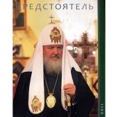 Вышел очередной выпуск ежегодника «Предстоятель», посвященный третьему году Первосвятительского служения Святейшего Патриарха Кирилла
