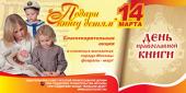 В рамках празднования Дня православной книги пройдет благотворительная акция «Подари книгу детям»