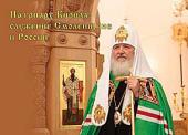 Вышел в свет альбом «Патриарх Кирилл: служение Смоленщине и России»