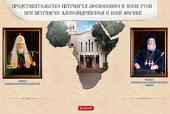 Начал работу официальный сайт Представительства Патриарха Московского и всея Руси при Патриархе Александрийском и всей Африки