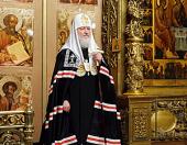 Проповедь Святейшего Патриарха Кирилла после великого повечерия в Троице-Сергиевой лавре в четверг первой седмицы Великого поста