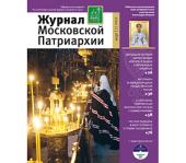 Вышел мартовский номер «Журнала Московской Патриархии» за 2012 год
