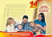 В Храме Христа Спасителя пройдет детский праздник, посвященный Дню православной книги