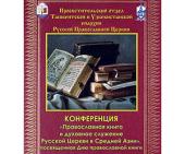 В Узбекистане проходят мероприятия, посвященные Дню православной книги