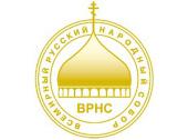 Всемирный русский народный собор и Издательский Совет Русской Православной Церкви проводят международный конкурс, посвященный 200-летию победы в Отечественной войне 1812 года