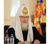 Выступление Святейшего Патриарха Кирилла на круглом столе «Духовность. Нравственность. Закон»