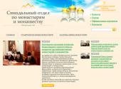 Начал работу сайт Синодального отдела по монастырям и монашеству