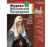 Вышел апрельский номер «Журнала Московской Патриархии» за 2012 год