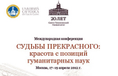 Свято-Тихоновский университет и Католический университет Милана проведут конференцию «Судьбы прекрасного: красота с позиций гуманитарных наук»