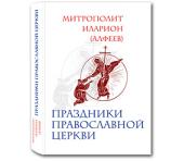 Выходит в свет новая книга митрополита Илариона (Алфеева) «Праздники Православной Церкви»