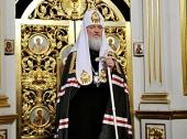 Слово Святейшего Патриарха Кирилла в канун Великого четверга в Заиконоспасском монастыре