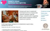Конкурс социальных проектов «Защита семьи, материнства и детства». Комментарий сотрудников Синодального отдела социальному служению