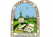 26 апреля в Храме Христа Спасителя пройдет церемония закрытия IV Общероссийской олимпиады школьников по Основам православной культуры