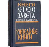 Издательством Московской Патриархии завершено переиздание книг Ветхого Завета в переводе П.А.Юнгерова
