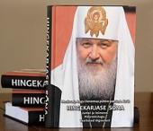 В Отделе внешних церковных связей состоялась презентация эстонского перевода книги Святейшего Патриарха Кирилла «Слово пастыря»
