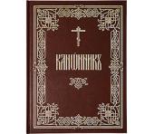 В Издательстве Московской Патриархии готовится к выходу в свет новая богослужебная книга «Канонник»