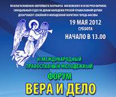 В Москве пройдет VI Международный молодежный форум «Вера и дело»