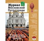 Вышел майский номер «Журнала Московской Патриархии» за 2012 год