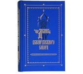 В Издательстве Московской Патриархии вышли «Деяния IV Всезарубежного Собора Русской Православной Церкви Заграницей»