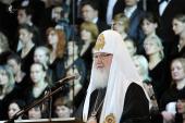 Выступление Святейшего Патриарха Кирилла на торжественном акте, посвященном пятилетию восстановления канонического единства Русской Православной Церкви
