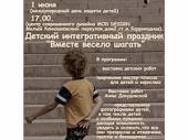 При участии Синодального отдела по социальному служению в Москве пройдет детский праздник «Вместе весело шагать…»