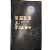 В Издательстве Московской Патриархии вышла книга «Песнопения для паломников, путешествующих по святым местам Палестины и Синая»