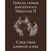 Выставка «Гибель семьи императора Николая II. Следствие длиною в век» проходит в Росархиве