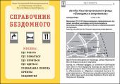 Синодальным отделом по социальному служению переиздан «Справочник бездомного»