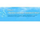 Продлены сроки приема заявок для участия в грантовом конкурсе «Православная инициатива-2012»