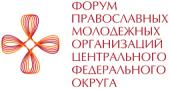Завершил работу форум православных молодежных организаций Центрального федерального округа