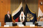 Святейший Патриарх Кирилл принял участие в конференции, посвященной 130-летию Императорского православного палестинского общества