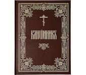 В Издательстве Московской Патриархии вышел в свет Канонник, созданный с применением современных цифровых технологий