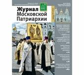 Вышел июньский номер «Журнала Московской Патриархии» за 2012 год