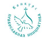 Срок приема заявок для участия в конкурсе «Православная инициатива-2012» продлен до 25 июня