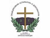 В июне и сентябре пройдут вступительные экзамены в Общецерковную аспирантуру