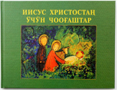 В Институте перевода Библии вышли в свет новые издания на шорском языке