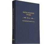 В Издательстве Московской Патриархии вышел в свет юбилейный выпуск № 43-44 сборника «Богословские труды»