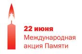 С панихиды в Богоявленском соборе в Москве начнется Международная мемориальная акция «Свеча памяти»