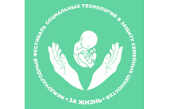 На международный конкурс социальных инициатив «За жизнь» представлено 75 проектов по защите семьи