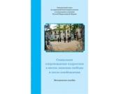 Синодальный отдел по благотворительности выпустил пособие по социальной работе с подростками-правонарушителями