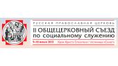 9 июля в Москве открывается II Общецерковный съезд по социальному служению