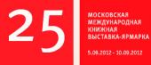 Издательский Совет Русской Православной Церкви примет участие в XXV Московской международной книжной выставке-ярмарке