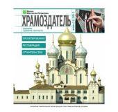 Вышел в свет журнал «Храмоздатель» — первое специализированное приложение к «Журналу Московской Патриархии»
