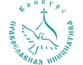 В текущем году более чем вдвое увеличилось количество участников конкурса «Православная инициатива»
