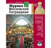 Вышел июльский номер «Журнала Московской Патриархии» за 2012 год