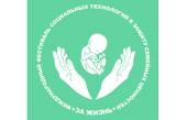 Начал работу Международный фестиваль социальных технологий в защиту семейных ценностей «За жизнь — 2012»